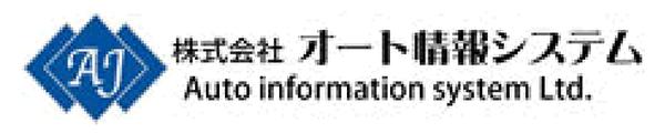 株式会社オート情報システム